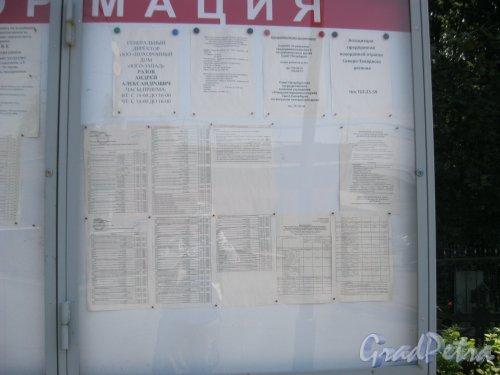 Красненькое кладбище. Информация о производимых работах на кладбище. Фото 6 августа 2015 г.