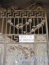 Чкаловский пр., дом 52 / ул. Всеволода Вишневского, дом 9. Фрагмент сохранившейся створки ворот со стороны Чкаловского проспекта. Фото 25 апреля 2011 года.