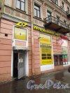Невский пр., дом 81. Офис КБ «Интеркомерц» в день назначения временной администрации. Фото 29 января 2016 года.
