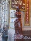 Невский пр., д. 62. Здание Русско-Азиатского банка. «Музей Шоколада». Оформление входа. фото февраль 2015 г.