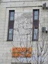 Лиговский пр., д. 274. Клуб-столовая объединения «Ленинец», 1951-1958. (ныне Бизнес-центр «НФХ»). Рельеф на фасаде со стороны Московского пр. фото март 2015 г.