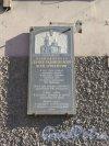Литейный пр., д. 6а. Мемориальная доска в память о Соборе преподобного Сергия Радонежского, 2008,  арх. В. Растеряев. фото март 2015 г.