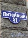 Литейный проспект, дом 57. Табличка с номером дома 57 по Литейному проспекту, передаланная  «креативным дизайнером» ресторана «Nebar» в «Питейный, 57». Фото 21 октября 2016 года.