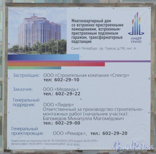 Паспорт строительства многоквартирного жилого дома со встроенно-пристроенными помещениями, встроенным-пристроенным подземным гаражом, трансформаторные подстанции по адресу: Санкт-Петербург, пр. Тореза, д. 118, лит. А