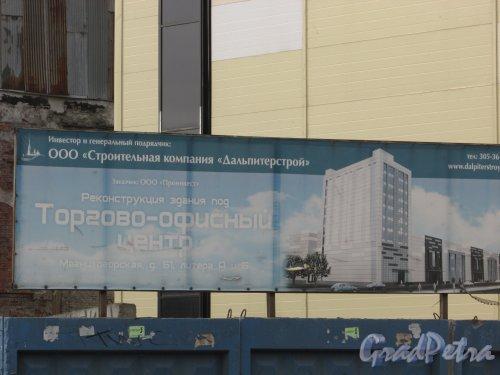 Проспект Энергетиков, дом 8. Информационный щит о реконструкции здания. Фото 20 марта 2016 года.