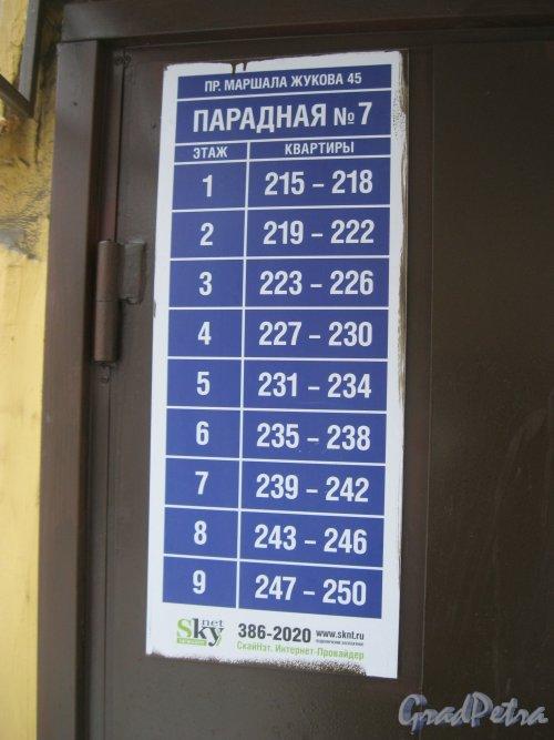 Пр. Марша Жукова, дом 45. Список квартир 7-й парадной. Фото 4 марта 2016 г.