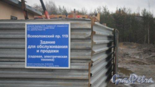 Всеволожск, Всеволожский проспект, дом 119. Информационный щит. Строительство здания для обслуживания и продажи садовой техники