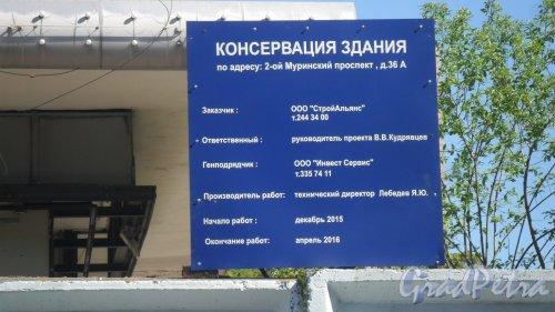 2-й Муринский проспект, дом 36. Консервация объекта. Информационный щит с указание сроков работ, информацией о заказчике и подрядчике. Фото 12 мая 2016 года.