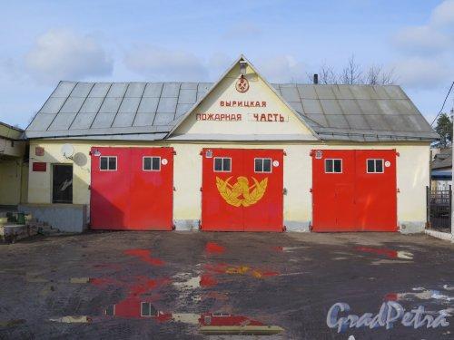 Пос. Вырица. Вырицкая пожарная часть. Общий вид. фото март 2015 г.