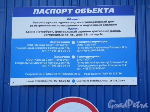 Загородный пр., д. 19. Паспорт строительства. фото март 2015.