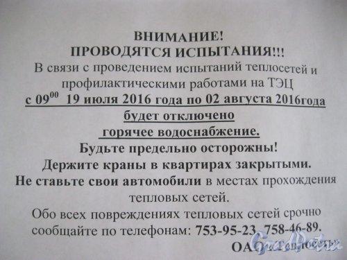 пр. Маршала Жукова, дом 43, корпус 1. Объявление об отключении горячей воды. Фото 23 июля 2016 г.