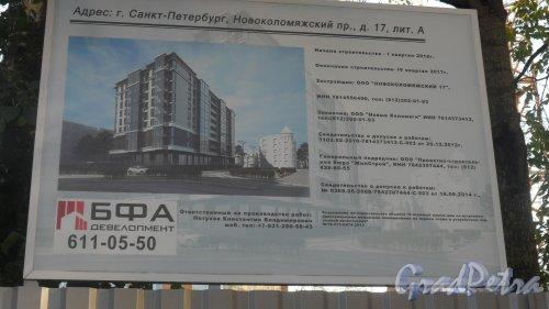 Новоколомяжский проспект, дом 17. Информационный щит с информацией о строительстве многоквартирного жилого дома. Фото 13 сентября 2016 года.
