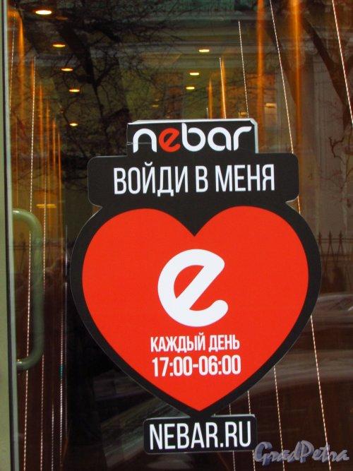 Литейный проспект, дом 57. Табличка на входе в ресторан «Nebar». Фото 21 октября 2016 года.