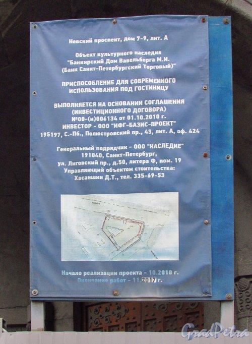 Невский проспект, дом 7-9. Паспорт реконструкции здания «Банкирского Дома Вавельберга М.И.» под гостиницу. Фото 17 октября 2016 года.