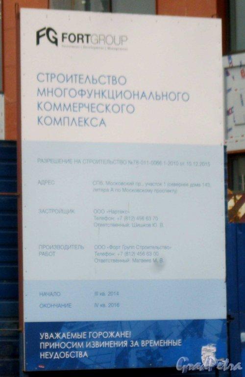 Московский пр., дом 141а. Информационный щит строящегося МФК. Фото 21 октября 2016 г.