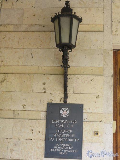Гатчина, Пр. 25 Октября, д. 18. Административное эдание. Пристенный фонарь. фото май 2015 г.
