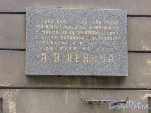 Английский проспект, дом 27. Мемориальная доска В.И. Ленину: «В этом доме в 1905-1906 годах проходили заседания Центрального и Петербургского комитетов РСДРП, а также различные партийные совещания и конференции под руководством В.И. Ленина». 1970, архитектор М. Ф. Егоров. Гранит. Фото 30 апреля 2017 года.
