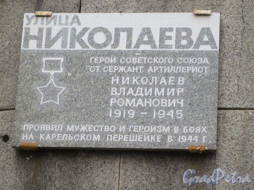 г. Выборг, пр. Ленина, д. 8а. Мемориальная доска В.Р. Николаеву