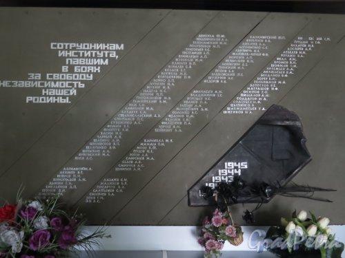 Средний пр., д. 86. Вестибюль ВАМИ. Мемориальная доска памяти погибших сотрудников ВАМИ, 1975, арх. И. В. Ерафолова. фото июнь 2015 г.