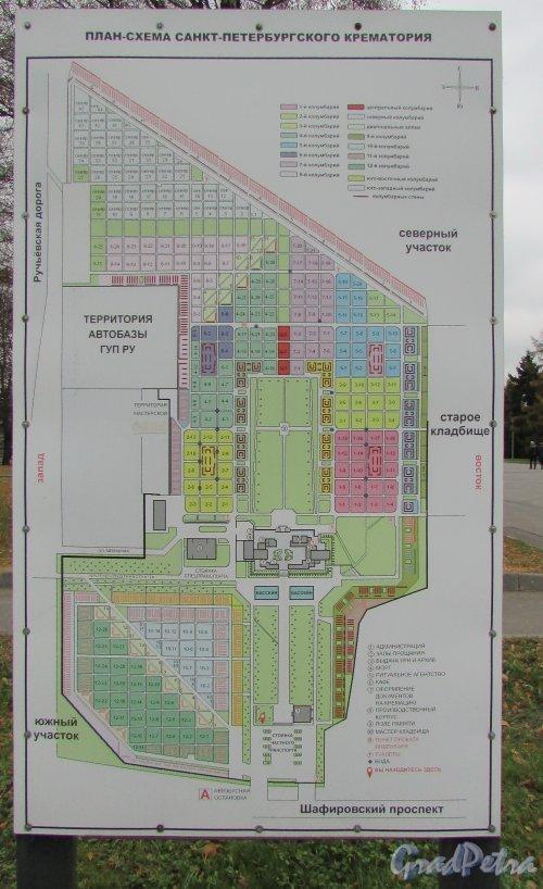 Шафировский проспект, дом 12. План расположения колумбариев на территории Крематория. Фото 28 октября 2017 года.