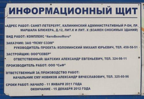 пр. Маршала Блюхера, д.12, лит. К и лит. X. Информационный щит о строительстве комплекса «АвтоВепоМото» («АВМ») на месте сносимых построек. Фото 2013 года.
