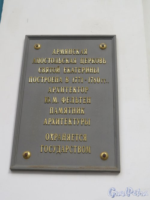 Невский пр., д. 40-42. Армянская апостольская церковь Святой Екатерины. Охранная доска. фото сентябрь 2015 г.