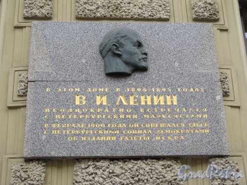 Литейный пр., д. 60 (левая часть). Мемориальная доска В.И. Ленину: «В этом доме в 1894–1895 годах В.И. Ленин неоднократно встречался с петербургскими марксистами. В феврале 1900 года он совещался здесь с петербургскими социал-демократами об издании газеты «Искра», 1970, арх. М.Ф. Егоров, ск. М.Р. Габе. фото сентябрь 2015 г.