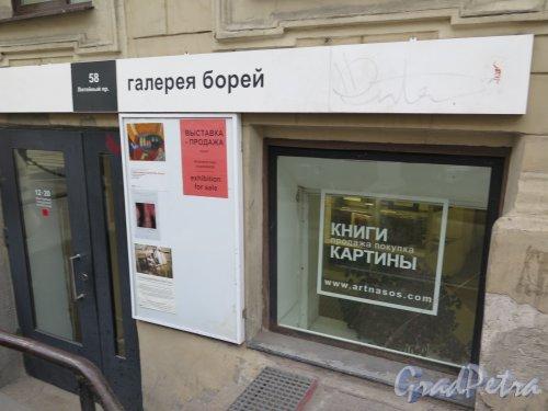 Литейный пр., д. 58. Галерея «Борей». Вход в Галерею. фото сентябрь 2015 г.