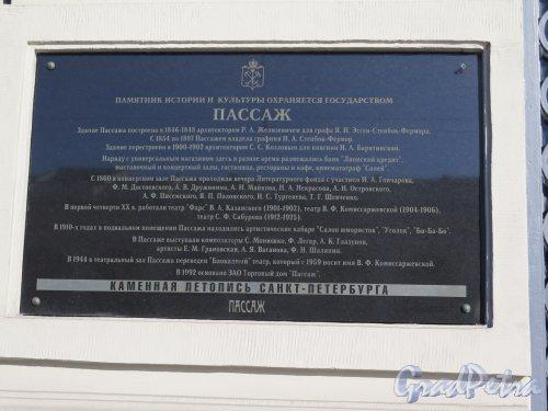 Невский пр., д. 48. Универмаг «Пассаж». Историческая справка. фото октябрь 2015 г.