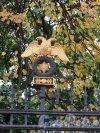 Сад Аничкова дворца (Невский пр., д. 39). Навершие стоек ограды сада по Невскому пр. фото октябрь 2017 г.