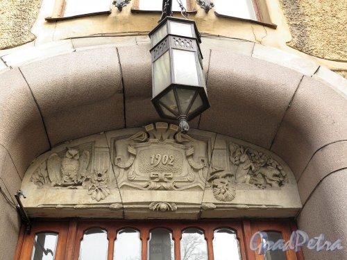 Каменноостровский пр., д. 1-3. Доходный дом И. Б. Лидваль. Навершие портала с датой постройки. фото апрель 2017 г.