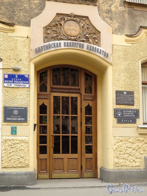 Каменноостровский пр., д. 1-3. Доходный дом И. Б. Лидваль. Портал входа со стороны М. Посадской. фото апрель 2017 г.