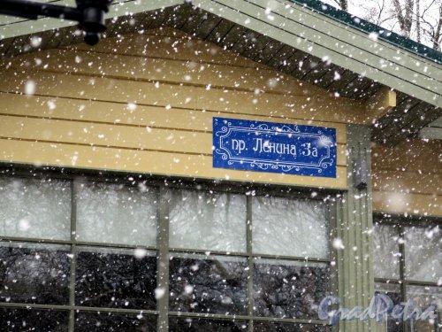 Пр. Ленина (Выборг), д. 3а. Ресторан «Эспиля» (Ravintola «Espilä») в в парке «Эспланада». Фрагмент фасада с адресной табличкой. фото 10 мая 2017 г.