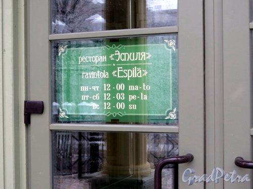 Пр. Ленина (Выборг), д. 3а. Ресторан «Эспиля» (Ravintola «Espilä») в в парке «Эспланада». Вывеска ресторана. фото 10 мая 2017 г.