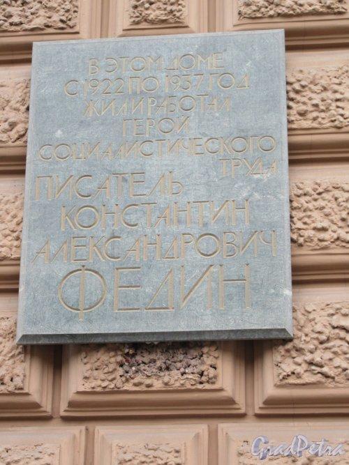 Литейный пр., д. 33. Мемориальная доска К.А. Федину: «В этом доме с 1922 по 1937 год жил и работал Герой Социалистического труда писатель Константин Александрович Федин». фото октябрь 2017 г.