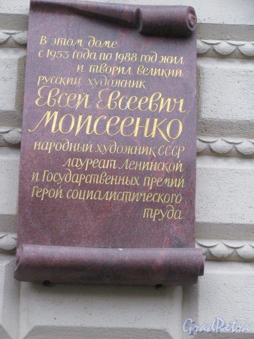 Суворовский пр., д. 56. Жилой дом. Мемориальная доска Е.Е. Моисеенко
