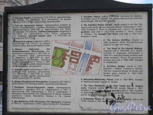 Невский пр., д. 39. Плакат с описание участка вокруг Аничкова дворца. фото март 2018 г.