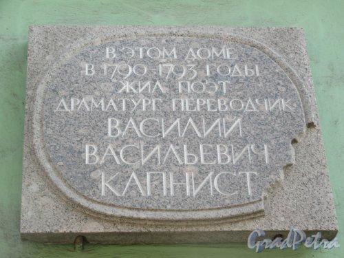 Загородный пр., д. 18. Доходный дом В.В. Капниста. Мемориальная доска В. В. Капнисту