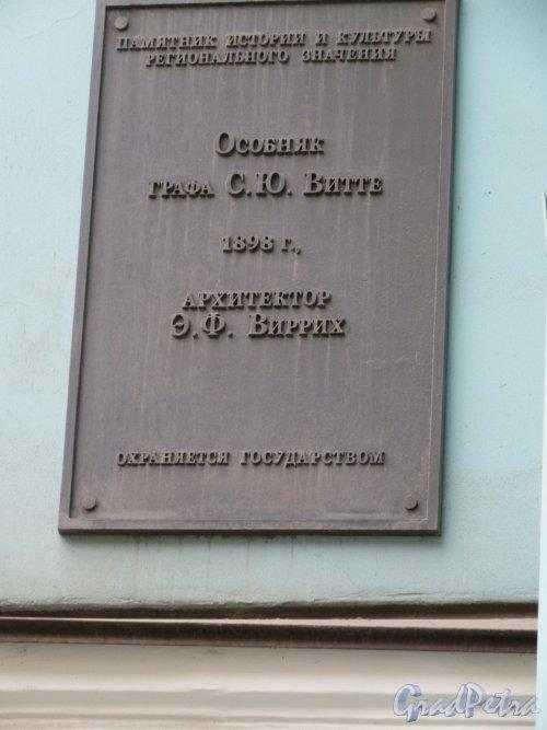 Каменноостровский пр., д. 5. Особняк С.Ю. Витте. Охранная доска