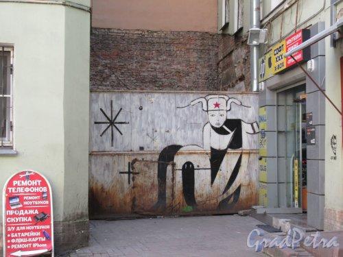 Невский пр., д. 103. Доходный дом. Граффити на заборе во дворе. фото май 2018 г.