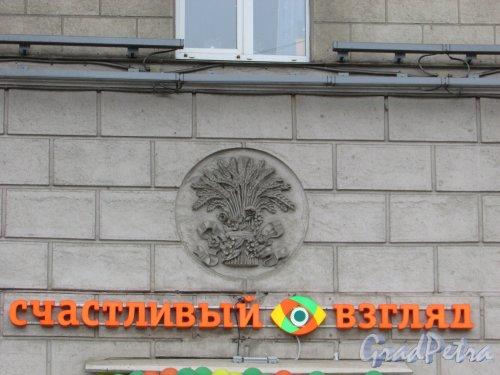 Каменноостровский проспект, дом 2, литера А. «Сноп изобилия» с современной рекламой салона оптики «Счастливый взгляд» на фасаде со стороны сквера. Фото 3 марта 2020 г.