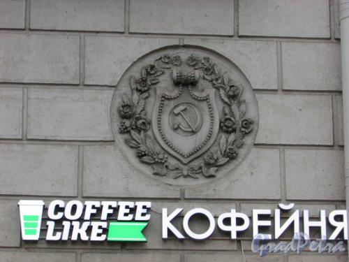 Каменноостровский проспект, дом 2, литера А. Герб СССР с современной рекламой Кофейни «Coffee Like» на фасаде со стороны сквера. Фото 3 марта 2020 г.