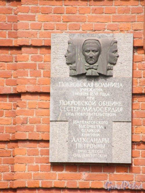 Покровская больница. Мемориальная доска в память великой княгини Александры Петровны.