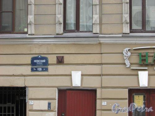 Невский проспект, дом 109. Табличка с номером здания. Фото 7 мая 2020 г.