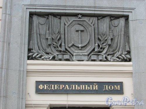 Суворовский пр., д. 62. «Федеральный дом» и барельеф с Советской символикой стороны площади Пролетарской Диктатуры. Фото 7 мая 2020 г.