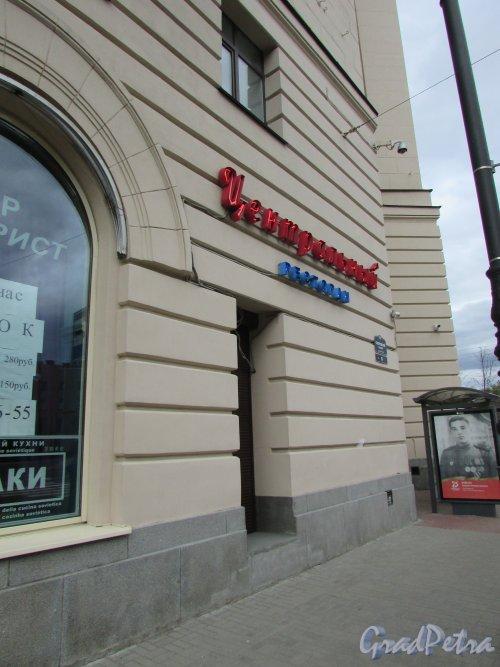 Суворовский пр., д. 62. Ресторан «Центральный». Фото 7 мая 2020 г.