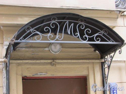 Суворовский проспект, дом 56. Козырек над входом на лестницу №6. Фото 7 мая 2020 г.