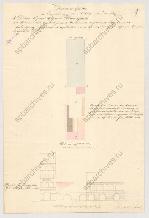 План двора и фасад дома N 135/10 (по Невскому пр.) купца Гаврилы Тимофеева, 1840 г.