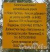 Автодорога Н73 (Новая Пустошь-Невская Дубровка). Информационный щит о проведение капитального ремонта. Фото 10 сентября 2014 года.