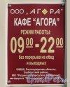 83 километр+500 метров трассы Е-18 «Скандинавия». Режим работы кафе и пункта отдыха водителей «Агора» на АЗС «Фаэтон». Фото 16 июля 2016 года.